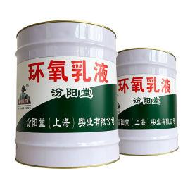 环氧乳液生产直销、环氧砂浆乳液厂家直供
