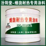 烟囱耐热涂料、生产销售、烟囱耐热涂料
