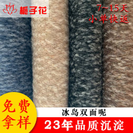 厂家直销服装双面冰岛毛呢粗纺面料