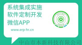 中山珠海江門軟件定制開發企業信息化開發系統開發