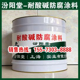 耐酸碱防腐涂料、防水防腐,防漏防潮,性能好