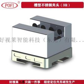 3R U型不锈钢夹头电极夹头3R铜公座电极夹头