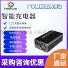 锂电池全自动智能充电器 12V-54.6V