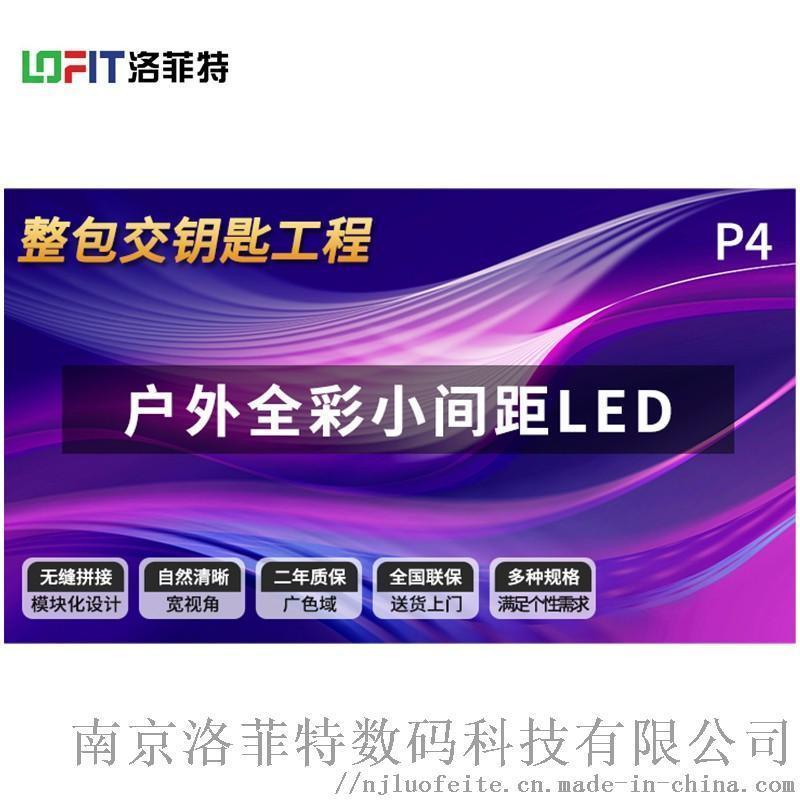 户外全彩小间距LED P4室外广告屏 无缝拼接大屏