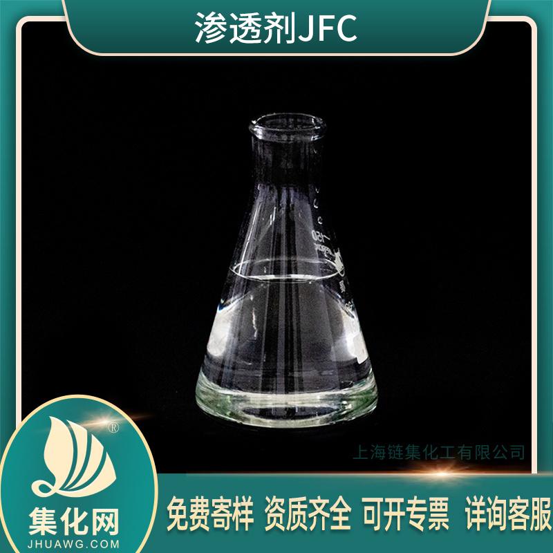 渗透剂JFC 渗透快速 耐碱 分散 乳化