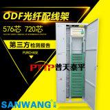 504芯三網合一(共建共用)ODF光纖配線架
