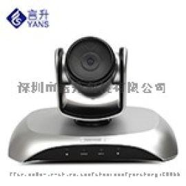 高清会议摄像机,广角会议摄像机,深圳会议设备厂家。