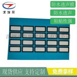 喇叭防尘防水膜IP66
