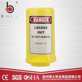 氣瓶閥門鎖罩工業安全鎖具BD-Q31