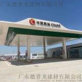 服务区四喜加油站标识铝单板,标识弧形红色铝单板