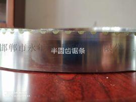 石墨金刚石锯条,石英金刚石锯条,光学玻璃带锯条,带锯条