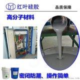充电桩封堵材料 高分子防潮封堵剂