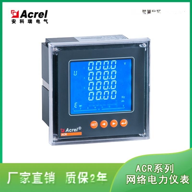 三相多功能網路電能表廠家安科瑞ACR110E