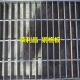 四川熱鍍鋅鋼格板,成都鋼格柵板圖片,四川鋼格板廠家