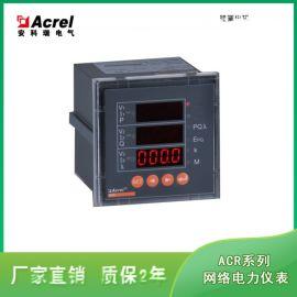 单相多功能智能电能表安科瑞数显表ACR10E