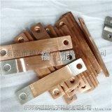 紫銅銅排連接片黃銅連接片銅匯流片福能定製口碑好