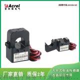 分體式電流互感器 安科瑞 AKH-0.66/K K-ø24 150A/5A