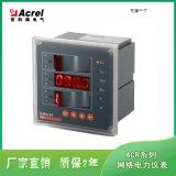 三相多功能网络电力仪表 配电柜仪表 安科瑞ACR320E/KM
