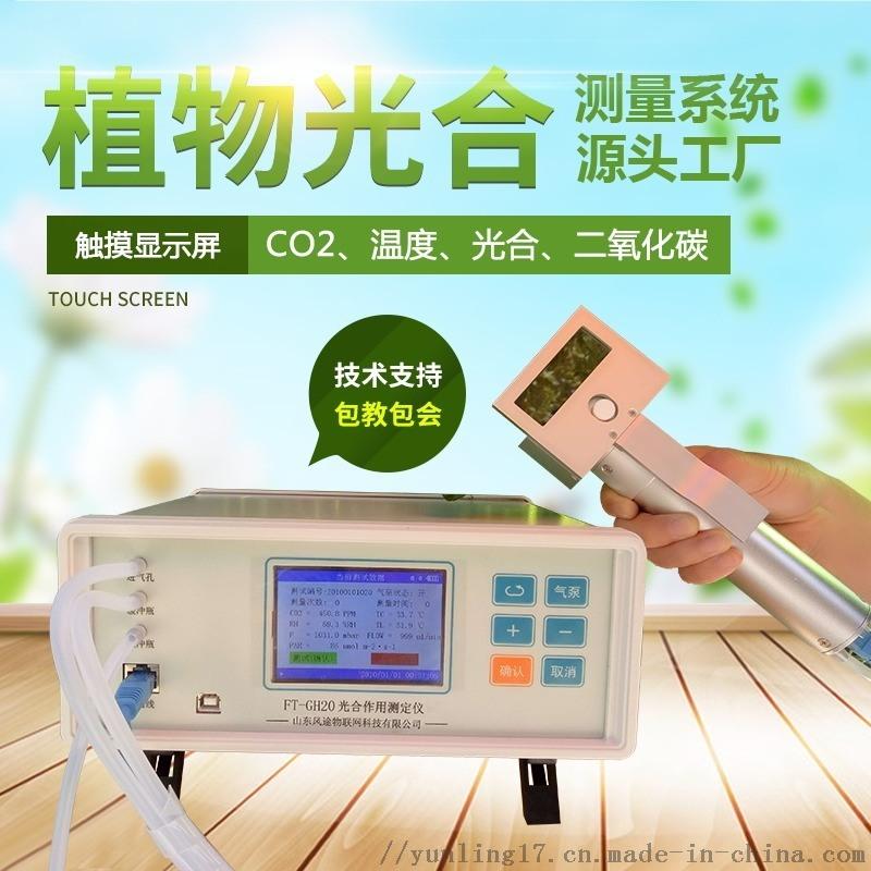 攜帶型光合儀 攜帶型光合測定儀