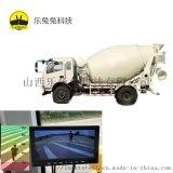 混硬土攪拌車專用可視倒車影像預 系統、雷達預 系統