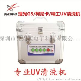 包邮星光1020理光G5东芝喷头UV清洗机