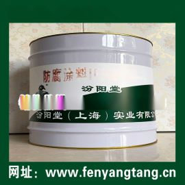 IPN8710-3C型防腐防水涂料、耐酸碱耐盐