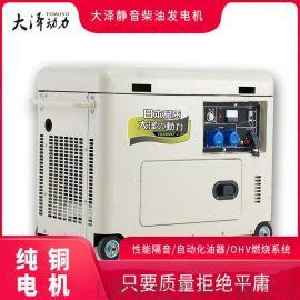 小型7KW无刷柴油发电机