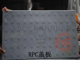 RPC盖板、RPC电缆沟盖板