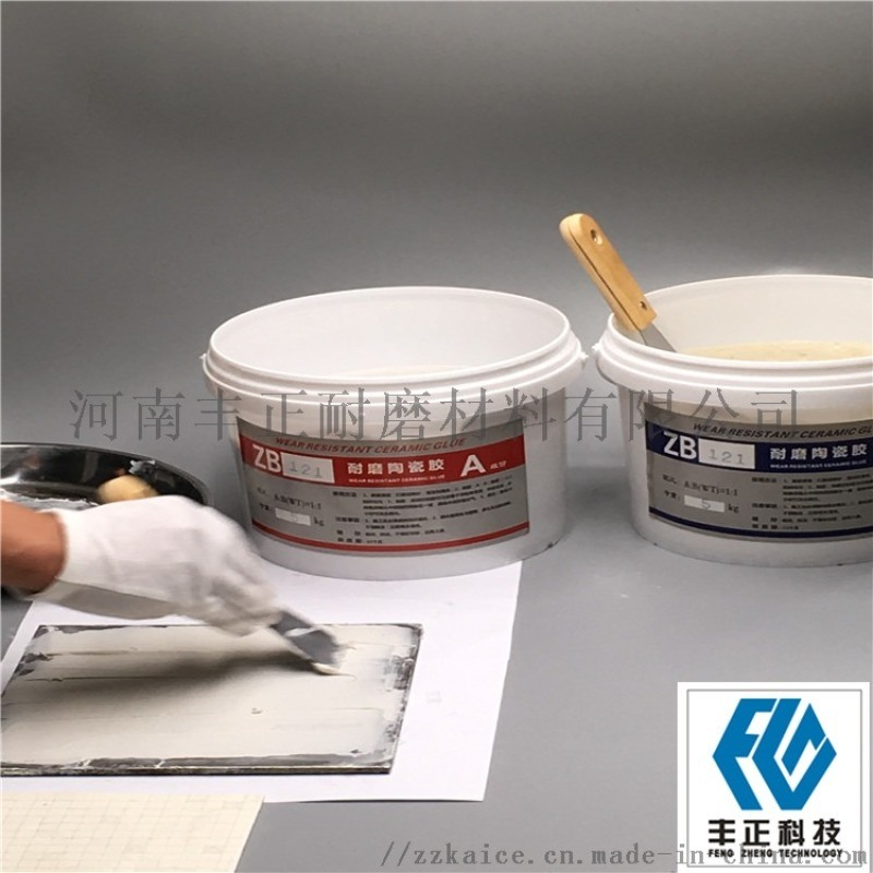 复合陶瓷胶 耐磨陶瓷胶 环氧树脂胶