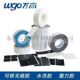 无痕水洗胶手机皮套可移胶车用双面可移无痕胶
