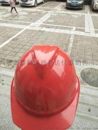 西安ABS安全帽玻璃钢安全帽18992812558