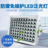 LED防爆燈方形倉庫車間工廠用LED防爆燈