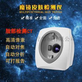 韩国魔镜皮肤检测仪器生产厂家 皮肤检测仪器厂家直销