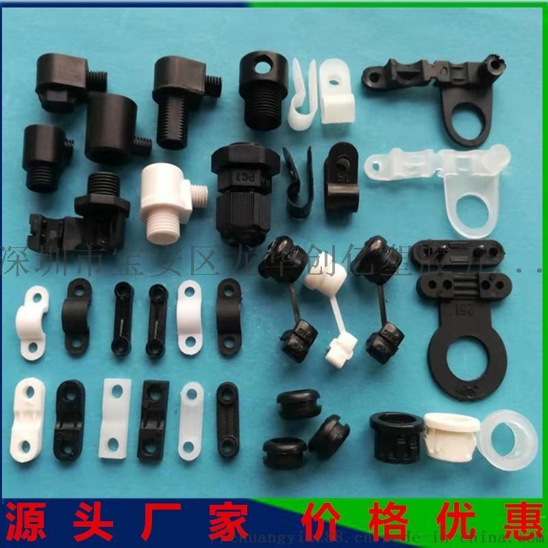 工廠直銷電源線夾 R形電源固定座 束線理線夾規格