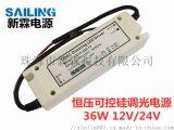 LED可控矽調光電源恆壓36W