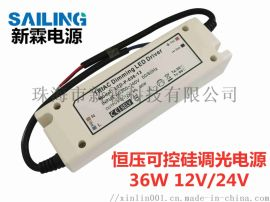 LED可控硅调光电源恒压36W