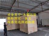 惠州木箱打包公司,設備出口木箱包裝公司聯繫方式