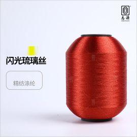 志源紡織 春夏新品上市1/123NM閃光琉璃絲 光滑透爽易於染色現貨