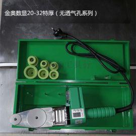 金奥数显调温PPR热熔器焊接机塑焊机熔接机
