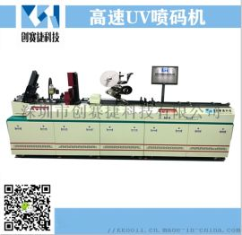 二维码喷码机 条形码喷码设备 UV喷码生产设备