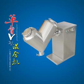 雷迈牌小型不锈钢混合机(V型混合机)