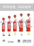 西安灭火器消防器材13659259282