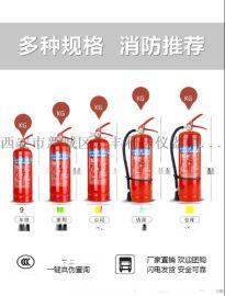 西安灭火器消防器材