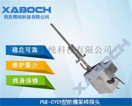 VOCs烟气参数监测系统西安博纯提供专业技术支持