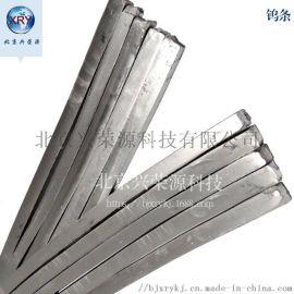 高纯钨条 炼钢钨条 纯钨条 铸造钨条