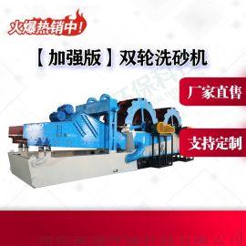 双轮斗洗沙机新型洗沙机设备大型全自动石粉洗砂机
