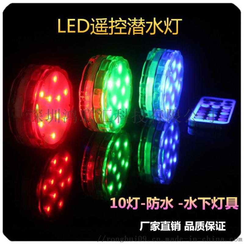厂家直销LED遥控潜水灯