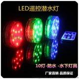廠家直銷LED遙控潛水燈