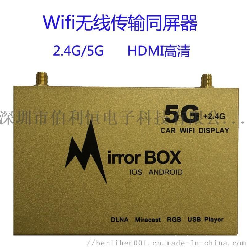 5G車載手機互聯WIFI同屏盒雙天線推送寶