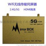 5G车载手机互联WIFI同屏盒双天线推送宝